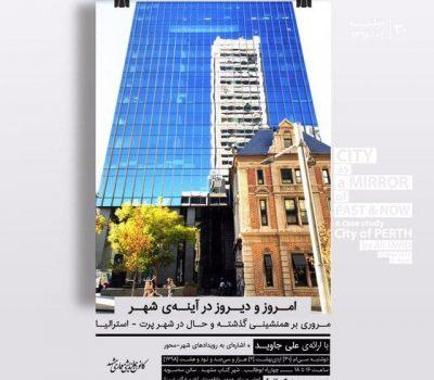 امروز و دیروز در آینه شهر