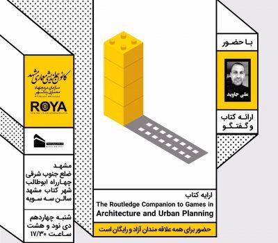 «بازی برای معماری و برنامهریزی شهری»